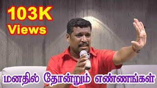 Download How to control your thoughts and mind by Healer Baskar - மனதில் தோன்றும் எண்ணங்கள் Video