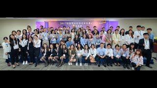 Download 台灣經貿網攜手產學 分享3大領航秘笈 Video