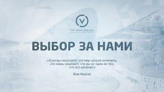 Download ВЫБОР ЗА НАМИ 2016 | ПОЛНЫЙ ФИЛЬМ | Официальная версия Проекта Венера Video