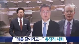 """Download 송민순 """"해를 달이라고…"""" 총장직 사퇴 Video"""