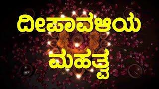 Download Deepavali Festival ವಿಶೇಷತೆ ಏನು ಗೊತ್ತಾ? Video