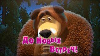 Download Маша и Медведь - До новых встреч! (Серия 52) Video