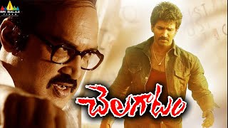 Download Chelagatam Telugu Full Movie | Aadhi, Poorna, Prabhu | Sri Balaji Video Video