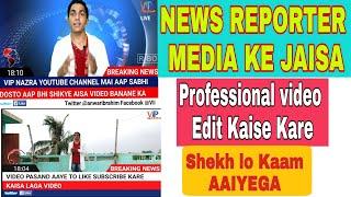 Download NEWS channel Jaisa video Apne mobile se kaise banaye part 2 Video