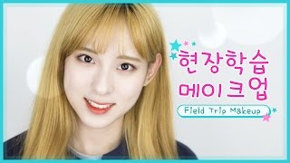 Download ENG] 현장학습 메이크업 튜토리얼 : Field Trip Makeup Tutorial [HAKONYANG X MAY] Video
