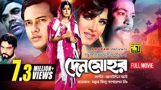 Download Denmohor | দেনমোহর | Salman Shah & Moushumi | Bangla Full Movie Video
