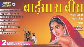 Download New Rajasthani Songs | ″ Chhoti Si Umar Parnai O Babasa ″ Jukebox (HD) | Rajasthani Folk Songs 2017 Video