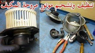 Download طريقة تنظيف وتشحيم موتور مروحة مكيف السيارة Video