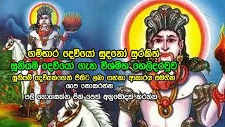 Download ගම්භාර දෙවියෝ සුදනෝ සුරකිත් සූනියම් දෙවියන්ගේ පිහිට ලබා ගන්නේ මෙහෙමයි gambhara suniyam god Video
