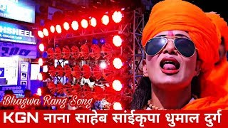 mujhe chad gaya bhagwan rang mp3 song download