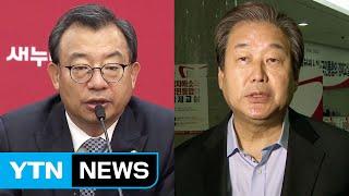 Download 막말 오가는 새누리당...與 분열 점입가경 / YTN (Yes! Top News) Video