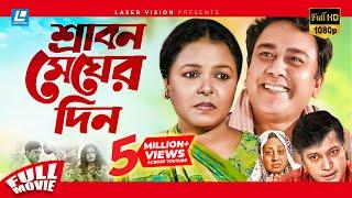 Download Srabon Megher Din | Bangla Movie | |Humayun Ahmed | Meher Afroz Shaon, Zahid Hasan, Mahfuz Ahmed Video