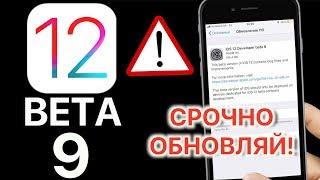 Download iOS 12 Beta 9 – что нового? Самый полный и честный обзор Video