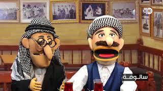 Download حجي طافر .. سالوفة : من اين لك هذا ؟؟ .. حصريا على قناة دجلة الفضائية Video