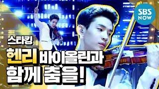 Download SBS [스타킹] - 모두를 놀라게 한 헨리, 바이올린과 함께 춤을!! Video