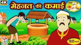 Download मेहनत की कमाई | Hindi Kahaniya | Kids Moral Story | Stories For Kids | Tuk Tuk Tv Hindi Video