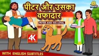 जादुई जूते - Hindi Kahaniya for Kids | Stories for