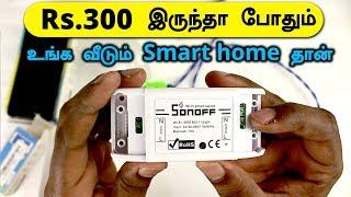 Download Rs.300 இருந்தா போதும் உங்க வீடும் Smart Home தான் - Loud Oli Tech - Part 1 Video