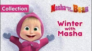 Download Masha And The Bear - Winter with Masha!🎄⛸❄👱♀️ Video