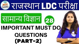 Download 2:30PM   Rajasthan Special General Science by Shipra Ma'am Day #28   IMPORTANT MUST DO QUESTIONS Video