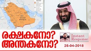 Download രക്ഷകനോ? അന്തകനോ ? I About Saudi Arabia I Instant Response Video