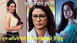 Download बॉलीवुड की 5 मुस्लिम अभिनेत्रियां जिन्हें आज तक लोग समझते थे हिंदू. Video