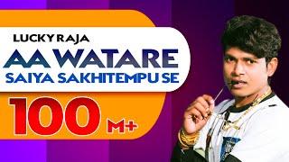 Download आवा तारे सइयां टेम्पू से Hd Video ||Awatare Saiya Tempu Se || Lucky Raja|| Hd Bhojpuri Video Video
