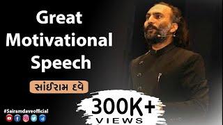 Download Sairam Dave   Great Motivational Speech   Gujarati Video
