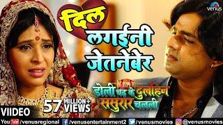 Download Dil Lagaini Jetneber (Doli Chadh Ke Dulhin Sasurar Chalali) Video
