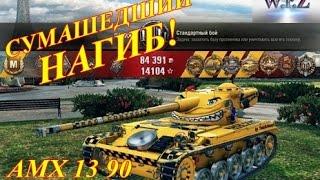 Download AMX 13 90 СУМАШЕДШИЙ НАГИБ! Париж Video