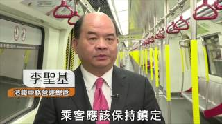 Download 港鐵緊急事故應變教學 Emergency Facilities in MTR Video
