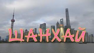 Download Шанхай. Великолепие и роскошь Китая Video