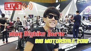 Download [LIVE] พาเดินดูมอไชด์ในงาน !! Big Motor Sale 2018 Video