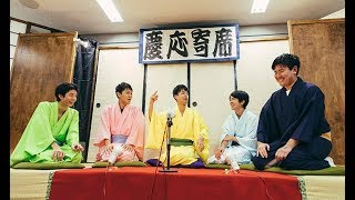 Download 【Keio Times】落語研究会 Video