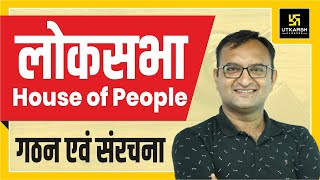 Download House Of People    लोकसभा    गठन एवं संरचना    By Dr. Dinesh Gehlot Video