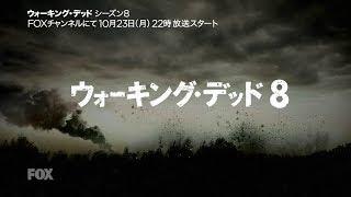 Download 【FOX】「ウォーキング・デッド」シーズン8 予告編 Video