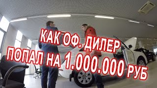 Download Как оф. дилер попал на миллион рублей Video