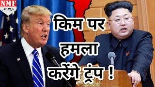 Download America कर रहा है North Korea के खिलाफ Attack करने की Planning Video