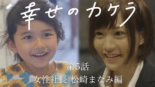 Download 【音楽ドラマ】幸せのカケラ 第5話「キセキ」 - 女性社長 松崎まなみ編 Video