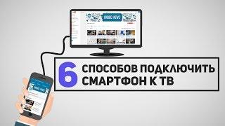 Download 6 способов Как Подключить Смартфон к Телевизору? Video