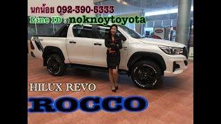 Download แนะนำ Hilux Revo Rocco 2.8G AT 4X4 Double Cab(รีโว่ ร็อคโค่)อธิบายอย่างละเอียดจริง Video