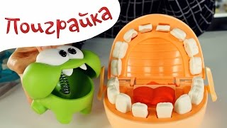 Download 🍬Ам Ням и Мистер Зубастик😁 - играем в пластилин Плей до, Play Doh Video