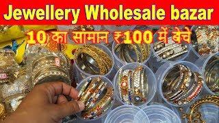 Download Jewellery Wholesale Bazar | Best Jewellery & Cosmetic Products Bazar | Rui Mandi Sadar Bazar... Video