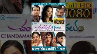 Download Chandamama Kathalu || 2014 || Telugu Full Movie || Full HD 1080p.. Video
