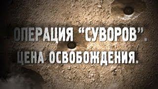 Download Обратный отсчёт. Операция ″Суворов″. Цена освобождения Video