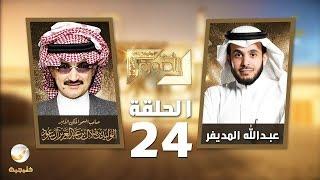 Download صاحب السمو الملكي الأمير الوليد بن طلال ضيف برنامج في الصورة مع الإعلامي عبدالله المديفر Video