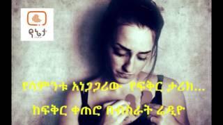 Download Ethiopia: የሳምንቱ አነጋጋሪው የፍቅር ታሪክ በፍቅር ቀጠሮ Video