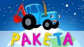 Download РАКЕТА - Развивающий мультик песенка для детей малышей про Синий трактор космос планеты звезды Video
