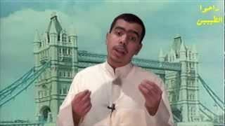 Download برنامج راحوا الطيبين - حلقة 1 - باي باي لندن Video