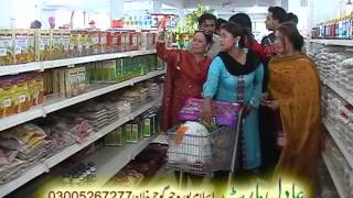 Download Adil Food Mart - Islam Pura, Gujar Khan Province, Pakistan Video